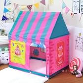 兒童帳篷 兒童帳篷游戲屋室內玩具屋男孩城堡房子女孩公主房小帳篷寶寶家用 2色 交換禮物