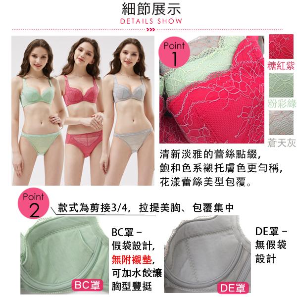 思薇爾-玫瑰花宴系列B-F罩蕾絲包覆內衣(糖紅紫)