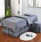 歐式美容院用品美容床罩四件套按摩推拿美容床專用床罩套帶洞ATF 聖誕節鉅惠