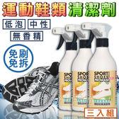 【 STR-PROWASH 舒亦淨 運動鞋專用清潔劑 3入組】免拆鞋帶免刷、輕鬆清洗