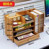 書架多層文件夾收納盒抽屜式A4文件框筆筒桌面檔案袋筆筒置物架文件盒
