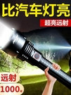 手電筒強光充電式戶外遠射超亮家用led電燈手燈探照超長續航氙氣 小山好物