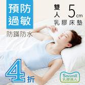 乳膠床墊5cm天然乳膠床墊雙人床墊5尺 sonmil防蟎防水 取代記憶床墊獨立筒彈簧床墊