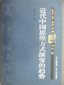 【書寶二手書T1/哲學_MNB】近代中國思維方式演變的趨勢_王中江