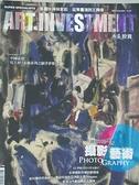 【書寶二手書T8/雜誌期刊_DTT】典藏投資_83期_攝影藝術