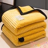 珊瑚絨毛毯冬季加厚小毯子保暖宿舍單人辦公室午睡毯【聚可愛】