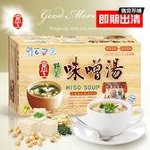 【京工即期商品出清】野菜味噌湯(30入)