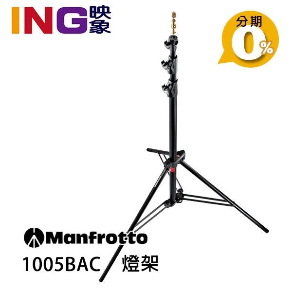 【24期0利率】Manfrotto 曼富圖 1005BAC 燈架 正成公司貨 攝影燈架