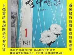 二手書博民逛書店罕見喀什噶爾.文藝季刊(1981 1)Y8891
