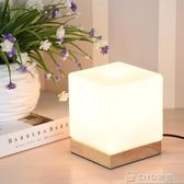 方形玻璃創意小台燈臥室床頭燈北歐簡約北歐方糖裝飾實木質桌燈igo ciyo黛雅