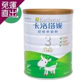 卡洛塔妮 幼兒羊奶粉3號 800gx2罐【免運直出】
