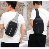 台灣現貨 背包 側背包 大容量包 胸包 槍包 防盜包 運動腰包 公事包 側背包