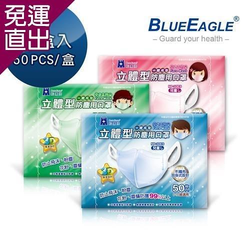 藍鷹牌 台灣製  3D兒童一體成型防塵口罩 6~10歲 (藍/綠/粉) 50片/盒【免運直出】