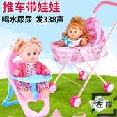 兒童玩具女孩過家家推車帶娃娃小手推車女童公主娃【左岸男裝】