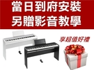 小新樂器館 KORG B1 含原廠琴架,琴椅,延音踏板【原廠保固】全台當日配送 電鋼琴 88鍵