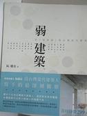 【書寶二手書T1/建築_J2U】弱建築-從道德經看台灣當代建築_阮慶岳