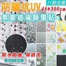 彩色版 45X300CM 3D鐳射抗UV...
