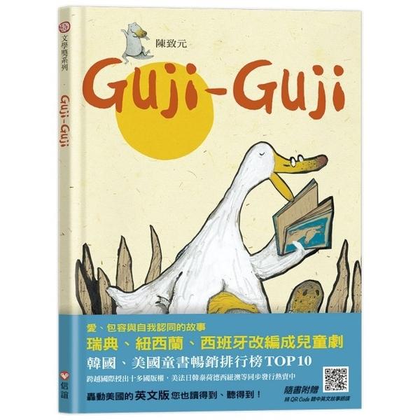 信誼 Guji Guji (中英雙語附QR Code聽故事朗讀)(新版)