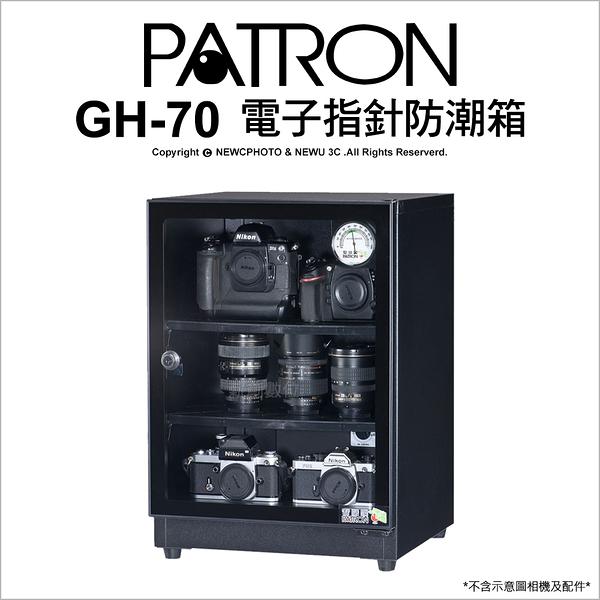 寶藏閣 PATRON GH-70 GH70 電子指針 電子防潮箱 收藏箱 除濕 省電 70公升【24期0利率】 薪創數位