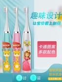兒童電動牙刷3-6-12歲小孩寶寶非充電式軟毛超細防水自動卡通牙刷 夏季上新