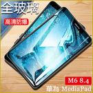 平板鋼化膜 HUAWEI 華為 Mediapad M6 8.4吋 玻璃貼 9H防爆鋼化膜 超強防護 螢幕保護貼 高清玻璃貼
