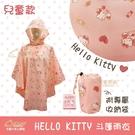 【雨眾不同】三麗鷗雨衣 Hello Kitty 凱蒂貓 斗篷雨衣 披風 兒童雨衣