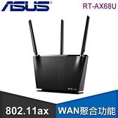 【南紡購物中心】ASUS 華碩 RT-AX68U 雙頻AX2700 WiFi 6 無線路由器分享器