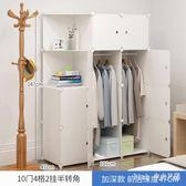 衣櫃簡易租房全鋼架可拆卸組合衣櫥臥室組裝宿舍小型單人塑料拼裝布收納LXY2367【Pink中大尺碼】