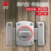 安全門栓 威冠明裝門鎖不銹門栓大門安全扣廁所衛生間臥室防盜加固插銷簡易 夢藝