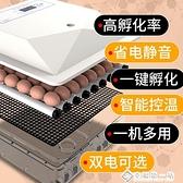 孵化機系列 孵化器小型家用全自動迷你小雞孵化機箱水床孵蛋器機智慧鸚鵡鴨鵝 幸福第一站