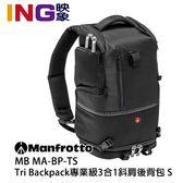 【24期0利率】Manfrotto MB MA-BP-TS 3合1斜背攝影後背包 (S) Tri Backpack 正成公司貨