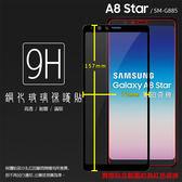 ▽SAMSUNG Galaxy A8 Star SM-G885Y 滿版 鋼化玻璃保護貼 9H 全螢幕 滿版玻璃 鋼貼 玻璃膜 保護膜