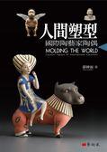 人間塑型:國際陶藝家陶偶