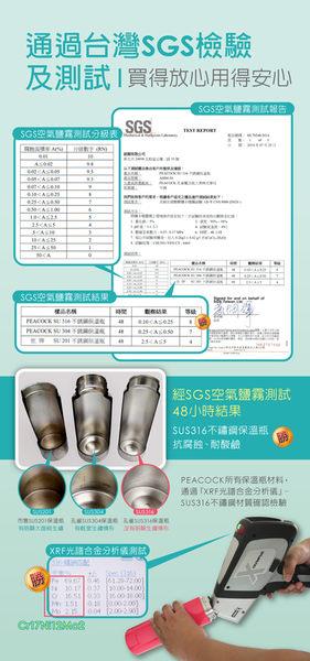『義廚寶』◤PEACOCK孔雀保溫瓶◢ 馬卡龍系列_隨身瓶-蔷薇桃 (500ml)