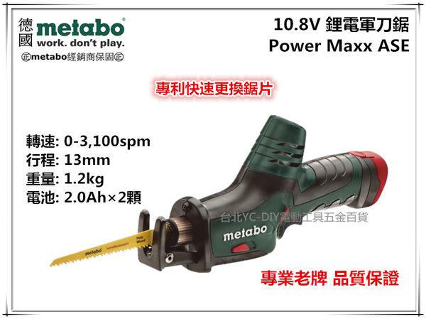 【台北益昌】世界世名品牌 德國 METABO 10.8V 鋰電 軍刀鋸 Power Maxx ASE