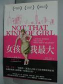 【書寶二手書T3/傳記_LML】女孩我最大-我不是你想像中的那種女孩_莉娜‧丹恩