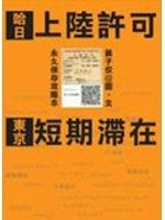 二手書博民逛書店 《哈日上陸許可》 R2Y ISBN:9578035160│黃子佼
