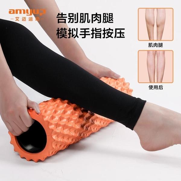 瑜伽柱 泡沫軸肌肉放松瘦小腿神器按摩滾軸狼牙棒瘦腿瑜伽柱滾輪健身器材 風馳