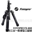 FOTOPRO 富圖寶 FY-800 迷...