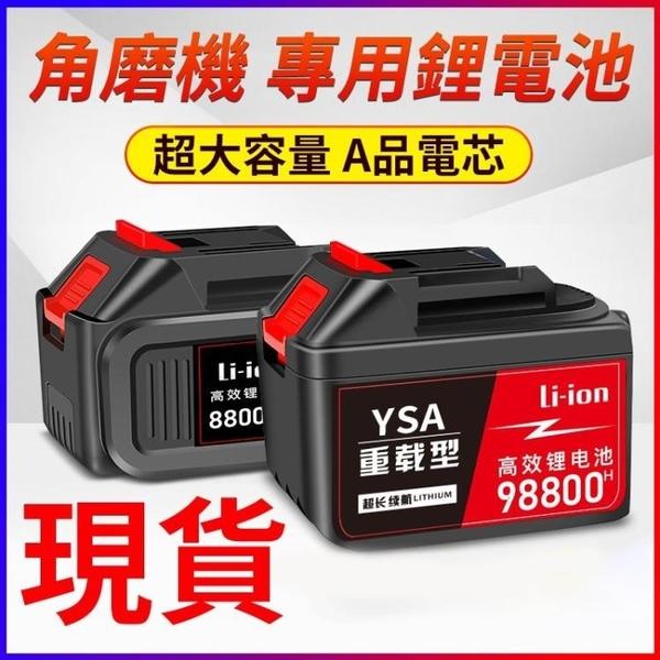 角磨機鋰電池電錘 角磨機鋰電池 68000 88000 98000H【配件】 酷男精品館