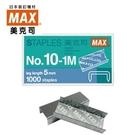 日本 美克司 No.10-1M 裝釘針 釘書針 訂書針 /盒