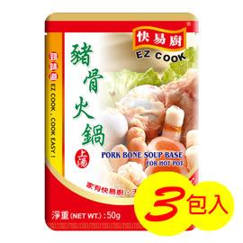 憶霖快易廚 豬骨火鍋上湯(50gx3入)