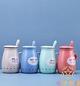 家用北歐可愛陶瓷馬克杯帶蓋勺喝水杯子【奇妙商鋪】