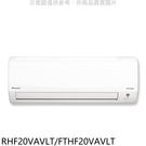 【南紡購物中心】大金【RHF20VAVLT/FTHF20VAVLT】變頻冷暖經典分離式冷氣3坪