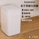 【coni shop】拓牛 智能垃圾桶 ...