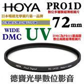 [無敵PK價] HOYA PRO1D UV 72mm WIDE DMC 德寶光學 .高階超薄框多層膜保護鏡 .公司貨