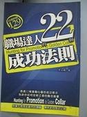 【書寶二手書T3/財經企管_G72】職場達人的22個成功法則_李宗銘