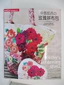 【書寶二手書T1/美工_JKG】中島凱西的玫瑰拼布包_中島凱西,  潘舒婧