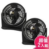 超值2入★ 勳風 ★9吋集風式空調循環扇 HF-7628