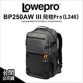 Lowepro 羅普 Fastpack Pro BP250 AW III 飛梭Pro 雙肩後背包 攝影背包 L246 公司貨【可刷卡】薪創數位